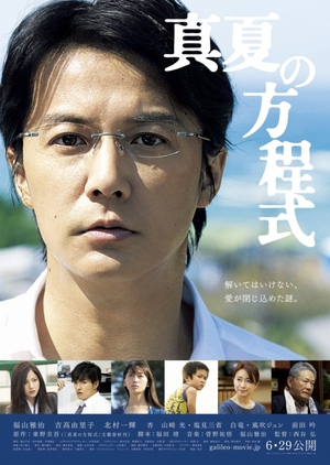 image of drama Midsummer's Equation (2013) [JDRAMA]